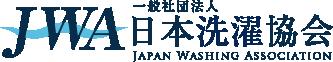 一般社団法人 日本洗濯協会