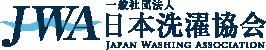 JWA日本洗濯協会